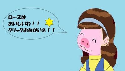 豚ロース1.jpg